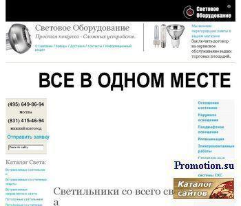 Rvp351 или освещение магазинов - найдете у нас! - http://www.svetpro.ru/