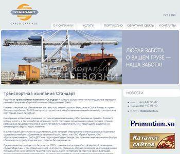 Транспортная компания Стандарт - грузоперевозки в  - http://www.standart-ltd.ru/