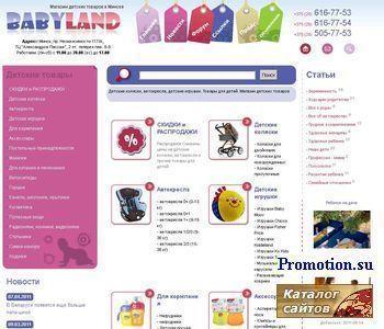 Автокресла для детей - http://www.babyland.by/