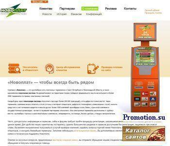 Платежная система Новоплат - прием платежей  - http://novo-plat.ru/