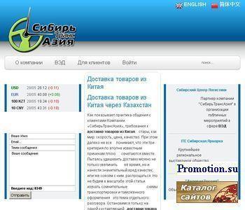 СибирьТрансАзия - доставка товаров из Китая - http://sibtransasia.ru/