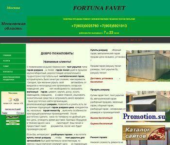 Бесплатный вызов мастера: ракушка-гараж - http://fortunafavet.ru/