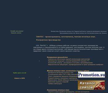 Пантес: PCAD проектирование печатных плат - http://pantes.ru/
