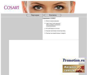Компания Cosart: косметика в СПб - http://cosart.ru/