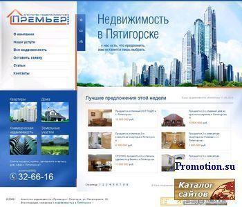 Агентство недвижимости Премьер (г. Пятигорск) - http://www.premier-kmv.ru/