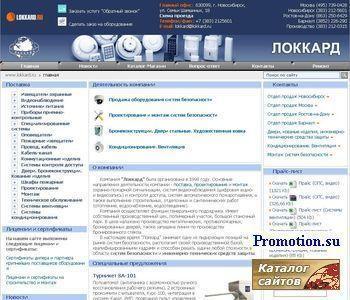 Домофон - Lokkard.ru - http://www.lokkard.ru/