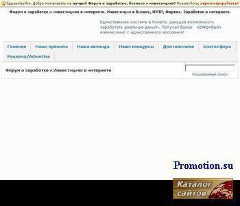 Форум Forum-Profit.ru: зарабатываем в инете форумы - http://forum-profit.ru/