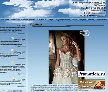 Свадебный салон Признание и Slanovskiy - http://ws-priznanie.ru/