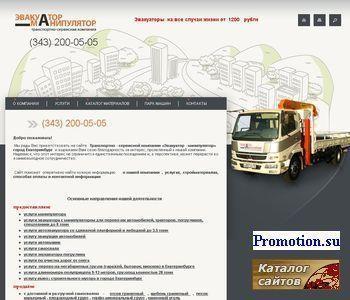 Заказ автовышки - качественно! - http://manipulator-ekb.ru/