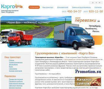 Экономичные Грузоперевозки Санкт-Петербург - http://cargo-voz.ru/