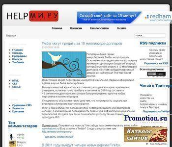 HELPmi.ru - помощник в создании сайтов для интерне - http://www.helpmi.ru/