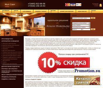 Люстры, торшеры, бра - http://www.moysvet.ru/