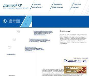 Асфальтировка, ремонт дорог - ДорСтрой - http://www.dor-stroy.ru/