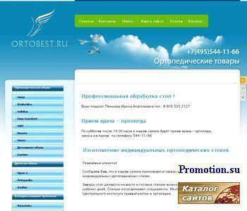 Салон Ortobest: детский ортопедический магазин - http://ortobest.ru/