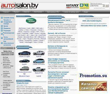 Белорусский автомобильный портал autosalon.by - http://www.autosalon.by/