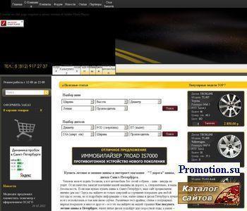 Портал по шинам и дискам «Седьмая Дорога» - http://7road.ru/