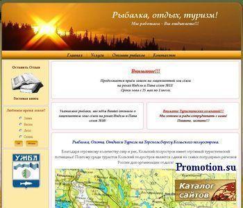 Рыбалка на Кольском полуострове. Терский берег. - http://www.terfish.ru/