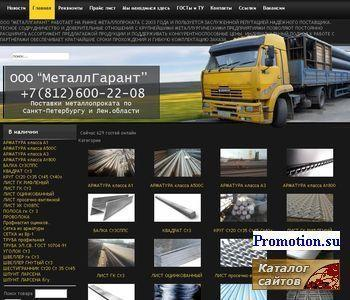 Арматура 6 - закажите на Metgarant.ru - http://metgarant.ru/