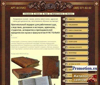 Кожаные папки от Арт-Фолио с различным внутренним  - http://www.artfolio-msk.ru/