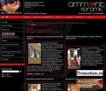 Фасадный клинкер, плитка от Ammonit Keramik. - http://www.ammonit-keramik.ru/