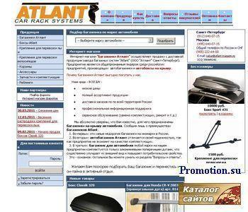 Интернет-магазин багажников и боксов Атлант. - http://www.atlant-magazin.ru/