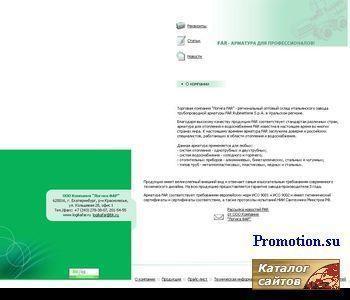 Продукция FAR: фитинги пресс. Заказывайте! - http://logikafar.ru/