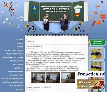 Любопытный ресурс школы №6 города Троицка. Педагог - http://school6troitsk.ru/