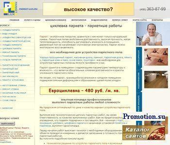 Паркетные работы - http://www.parket-lux.ru/