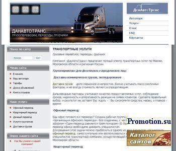 ДАНАВТОТРАНС - Грузоперевозки, переезды, грузчики. - http://www.danautotrans.ru/