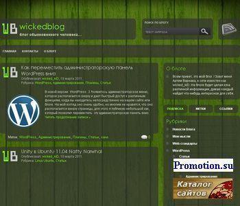 Уникальный сайт WickedBlog.ru. Нестандартный взгля - http://wickedblog.ru/
