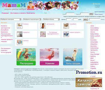 Отличный магазин детских товаров. Продажа колясок - http://www.mamami.ru/