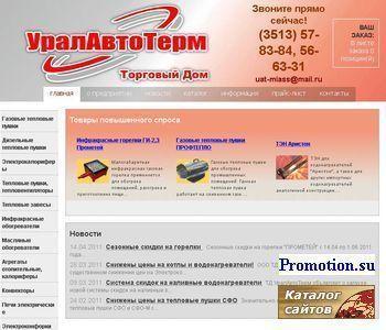 Газовые тепловые пушки - http://www.uavtoterm.ru/