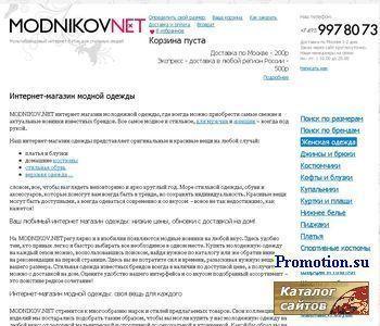 Модников.нет: интернет-магазин модной мужской и же - http://modnikov.net/