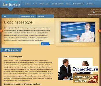 Интересный ресурс компании Best Translate Литерату - http://best-translate.ru/