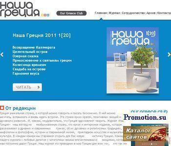 Наша Греция - журнал о Греции для путешественников - http://ourgreece.gr/