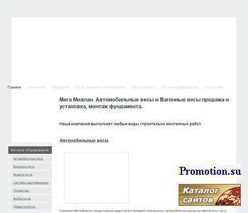 Закзать вагонные весы по сниженным ценам - http://www.mega-mialan.ru/