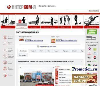 ООО «Интерком-Л» - http://www.interkom-l.ru/