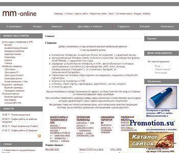 Интернет магазин аксесссуаров - http://www.mm-online.ru/