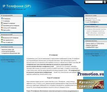 IP Телефония (SIP) - http://www.96l.ru/