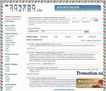 142784.ru - доска объявлений г Московский и его со - http://www.142784.ru/
