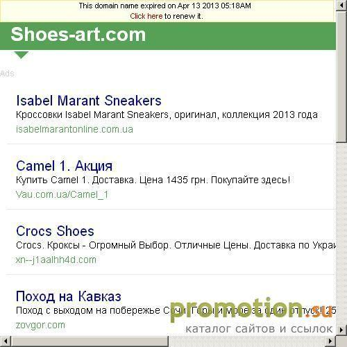 Наш сайт http://shoes-art.com