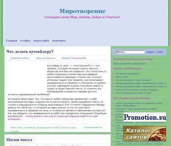 Миротворение - http://mirotvorenie.com/