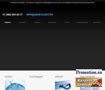 ООО Сенсилайт Дизайнерское освещение - http://www.sensylight.ru/