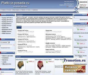 . Павлово посадские шали и платки. Полный ассортим - http://www.platki-iz-posada.ru/