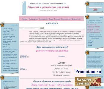 Обучалки и развивалки для детей - http://www.detkiuch.ru/