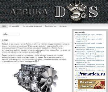 Азбука ДВС - Всё о двигателях внутреннего сгорания - http://www.azbukadvs.ru/
