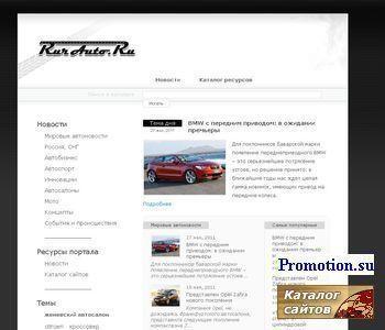 Автомобильный портал RurAuto.Ru - http://rurauto.ru/