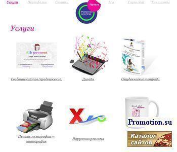 Агентство Рекламы и Дизайна «Просто» - http://www.aprosto.ru/