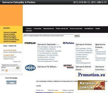 АвтоТракт – Запчасти Caterpillar, Perkins - http://www.autotrakt.com/