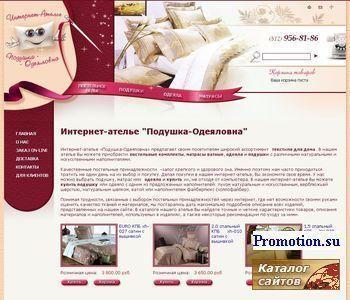Подушка-Одеяловна - интернет-ателье - http://www.podushka-odeyalovna.ru/
